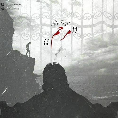 دانلود آهنگ جدید علی فاضل به نام مرحم