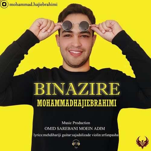 دانلود آهنگ جدید محمد حاجی ابراهیمی به نام بی نظیر