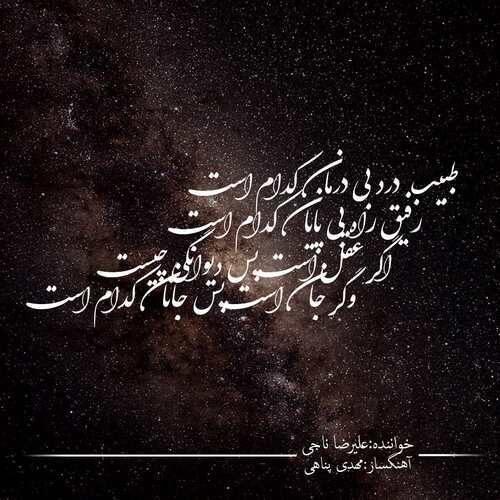 دانلود آهنگ جدید علیرضا ناجی به نام طبیب