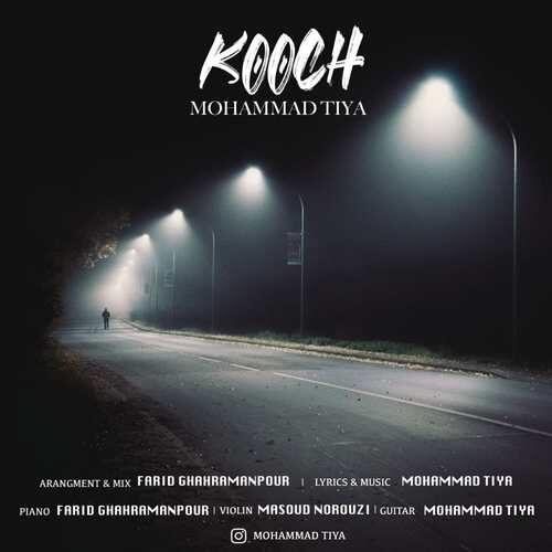 دانلود آهنگ جدید محمد تیا به نام کوچ