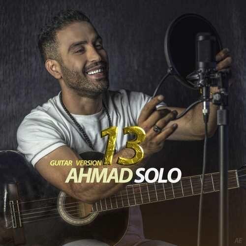 دانلود آلبوم جدید احمد سلو به نام ۱۳ (گیتار ورژن)