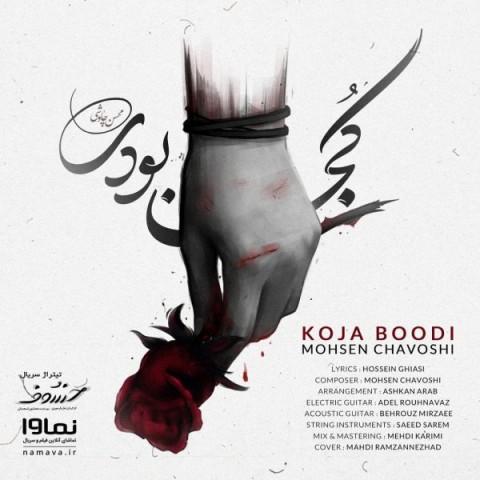 دانلود موزیک ویدیو جدید محسن چاوشی به نام کجا بودی